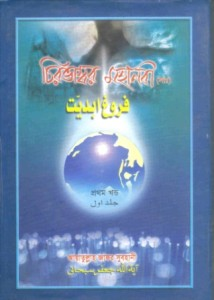 Chirobhashwor-Mohanabi-s